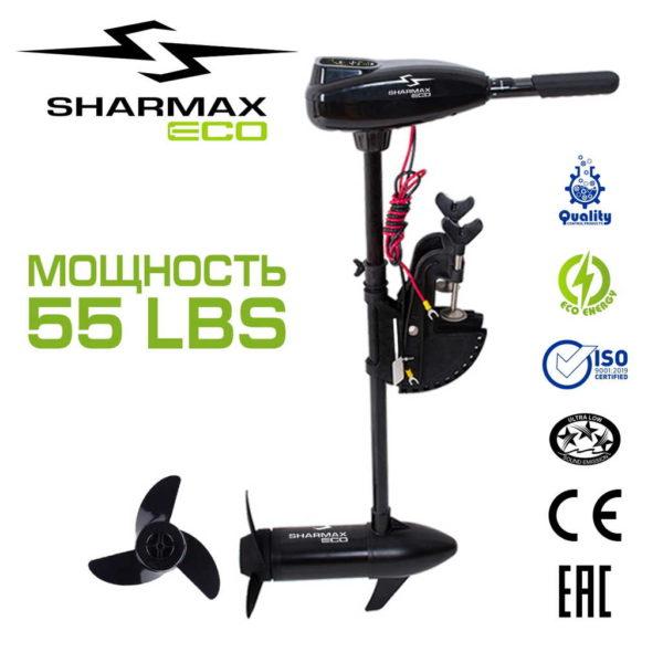 Sharmax ECO SE-25L (55LBS)